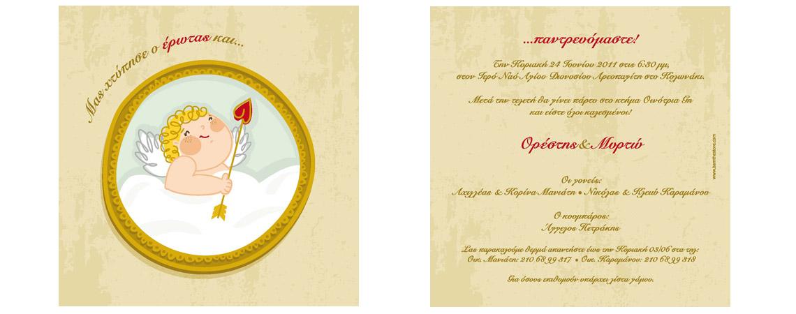 Ψηφιακά Προσκλητήρια Γάμου