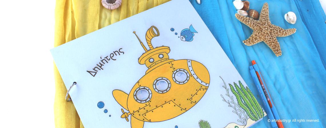 Under the Sea Ξύλινο Βιβλίο Ευχών